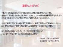 リニア中央新幹線整備計画の用地買収に伴う閉館のお知らせ