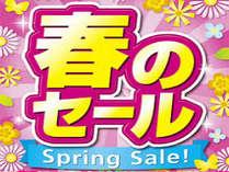 3月~4月のSALE開催中!【最大割引50%】