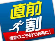 ★2名様ダブル1万円税別~本日~60以内のお日にちで限定販売となります
