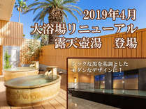 2019.4.大浴場リニューアル!露天壺湯が登場!