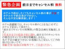 【緊急企画】前日までキャンセル料無料