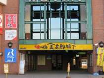 ホテルとざん大雄山