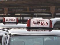 【タクシー初乗りチケット付き】プラン