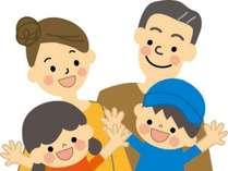 【家族割】 お子様歓迎 ★☆グループ・家族利用で最大7,500円割引き☆★ ファミリープラン