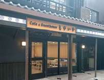Cafe&Guesthouse もやいや (愛知県)