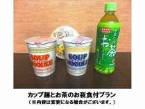 夜食付プラン(カップ麺・お茶付)