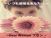 【女性限定特典!】こちらのプランからお申込みのお客様にアメニティセットをプレゼント!
