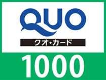 《素泊まり》自由に使える!☆クオカード1000円付き☆プラン