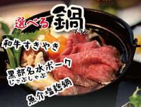 【24時間ロングステイ】IN12時OUT12時1泊2食選べる鍋プラン
