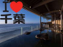 【I LOVE ちば】千葉県にお住まいのお客様限定!特別価格で初夏の犬吠埼を満喫♪「千葉県民限定プラン」