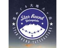 星空観察は12月~2月の土曜日!サンメドウズ清里スキー場の天空テラスで開催