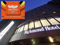 リッチモンド ホテル 仙台◆じゃらんnet