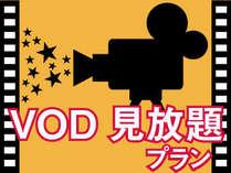 【VOD見放題チケット付】チェックアウト11時♪