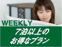 ウィークリープラン★7泊からのお得なプラン