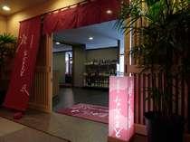 【東館地下1階】旬彩和房 ななかまど~落ち着きあるゆったりとした空間~