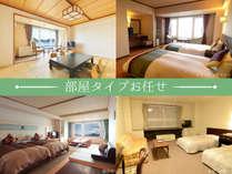 お部屋のタイプはホテルに一任!※写真は一例です