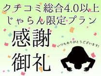 【じゃらん限定】クチコミ総合4.0以上!感謝御礼プラン★