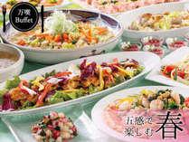 【万喫Buffet】3~5月限定料理が登場★五感で楽しむ春♪/ビュッフェ
