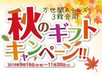 万世閣ホテルズ3館合同で秋のギフトキャンペーンを開催します!