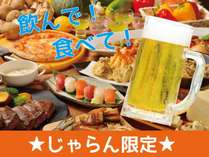【じゃらん夏SALE】★60分飲放付★まずは生ビールで乾杯!/ビュッフェ