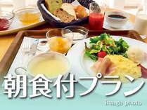 朝食付プラン♪