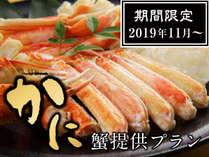 カニ蟹プラン(イメージ)