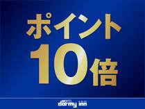 ◇ポイント10倍