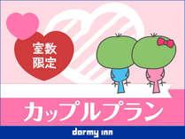◆カップルプラン(室数限定)
