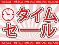 【タイムセール☆4/2~4/8まで】5月31日までのご宿泊プラン≪朝食付≫