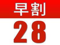【早割28★素泊り】~28日前までの早期ご予約限定だからお得!~