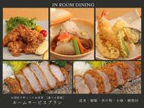 【ルームサービス】5種類の御膳から選択できます。