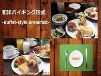 和洋バイキング形式朝食付