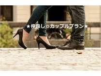 【秋冬】カップルプラン