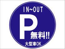 【駐車場無料】 ●ホテル隣接平面駐車場80台 ●大型&RV車OK ●富士IC1分 ●バスは¥2000