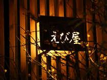 当館はまき網船の網元から開業した老舗民宿で、上五島で1番最初に開業した民宿です。