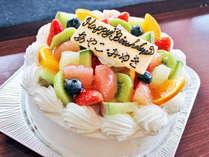 【誕生日/記念日】大切なあの人へ…パティシエのケーキでお祝い♪