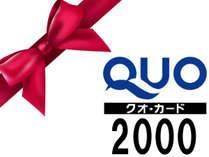 【QUOカード¥2,000付き】お得なビジネスプラン♪