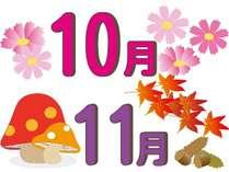 【10・11月限定】ご旅行の前泊におススメ☆安心★2名様プラン♪