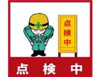 【訳あり】温泉入り放題付き宿泊プラン◆法定点検の為停電有り(2)