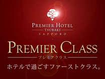 当館最高のサービス「Premier Class ~プレミアクラス~」<予約者限定特典付き>