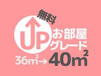 ◆スタンダードルーム→デラックスルームへ無料アップグレード!