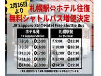 2月16日より札幌駅⇔ホテル間無料シャトルバス増便運行決定!アクセス抜群!