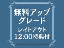 スタンダードルーム→デラックスルームへ無料アップグレード!