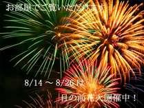 8月14日~26日は目の前花火開催!お部屋からも見えるよ♪