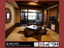 【露天風呂付和室-禁煙】(36平米)高山の町屋をイメージしたお部屋。シャワーとトイレはユニット型。