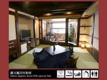 【露天風呂付和室-喫煙】(36平米)高山の町屋をイメージしたお部屋。シャワーとトイレはユニット型。