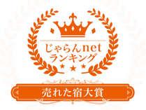 じゃらんnet売れた宿ランキング2018 売れた宿大賞 岐阜県 101~300室部門 第3位