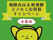 電子地域通貨プレゼント!最大8,000円分!