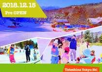 蓼科東急スキー場~お子様とのデビューにおすすめ♪レンタルも充実してるから、手ぶらで遊びに行ける♪