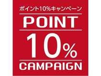ポイント10%キャンペーン